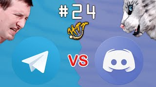Telegram vs Discord - HTT #24